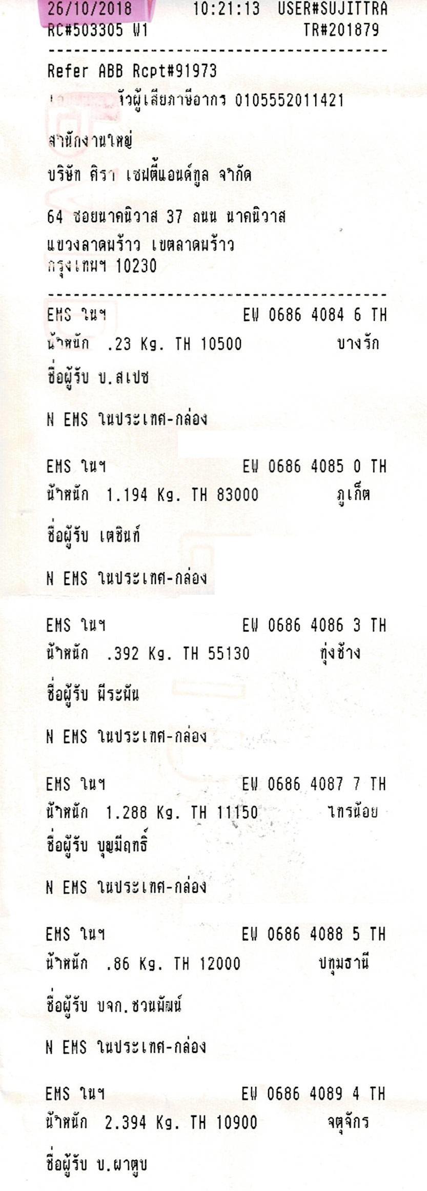 EMS 26.10.61