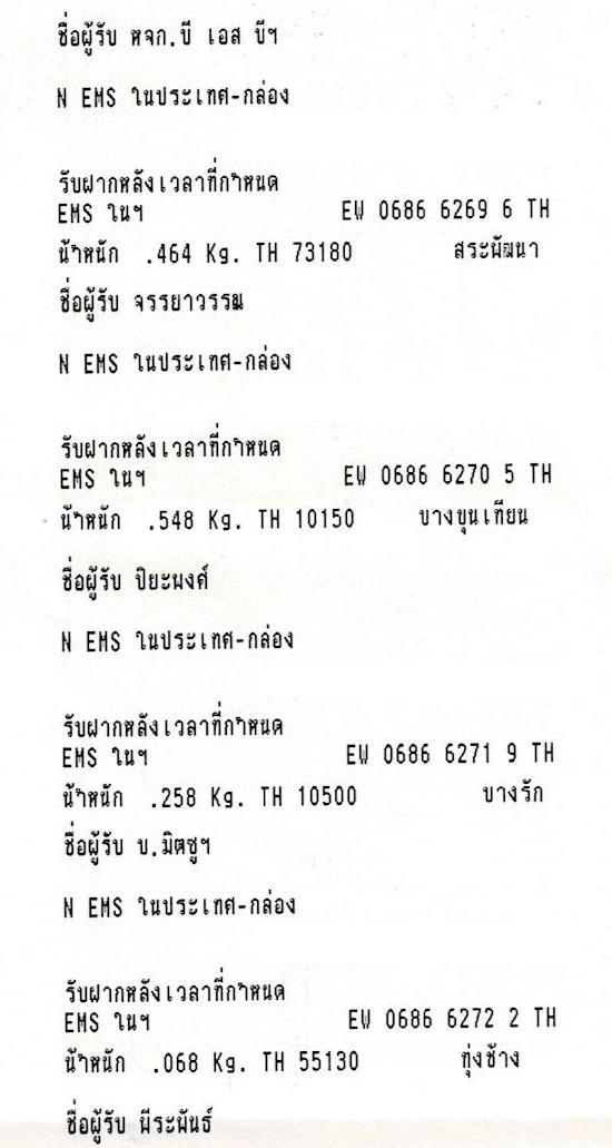 EMS 29.10.61_2