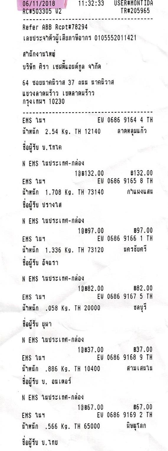 EMS 6.11.61