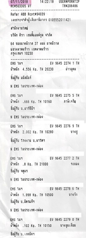 EMS 7.11.61