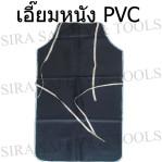 เอี๊ยมหนังพีวีซี APR-PVC1